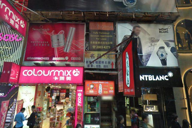 People's Bookstore bylo posledním knihkupectvím, které v Hongkongu prodávalo komunisty zakázanou literaturu.